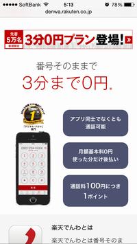 楽天電話公式サイト