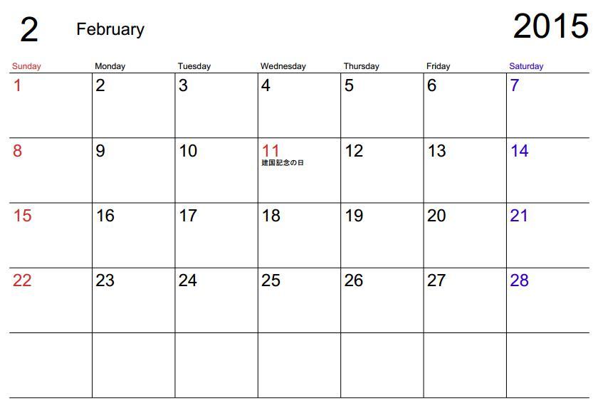 カレンダー 2015 カレンダー 2月 : 建国記念の日:2月11日(水)