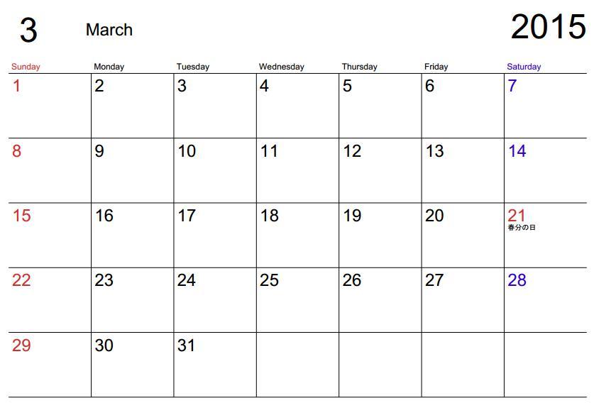 カレンダー カレンダー 2015 無料 印刷 : 2015年の祝日カレンダーを ...