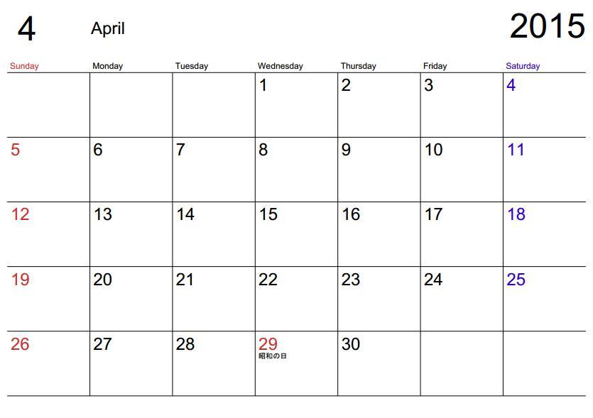 カレンダー 2015 カレンダー 4月 : 2015 年 4 月