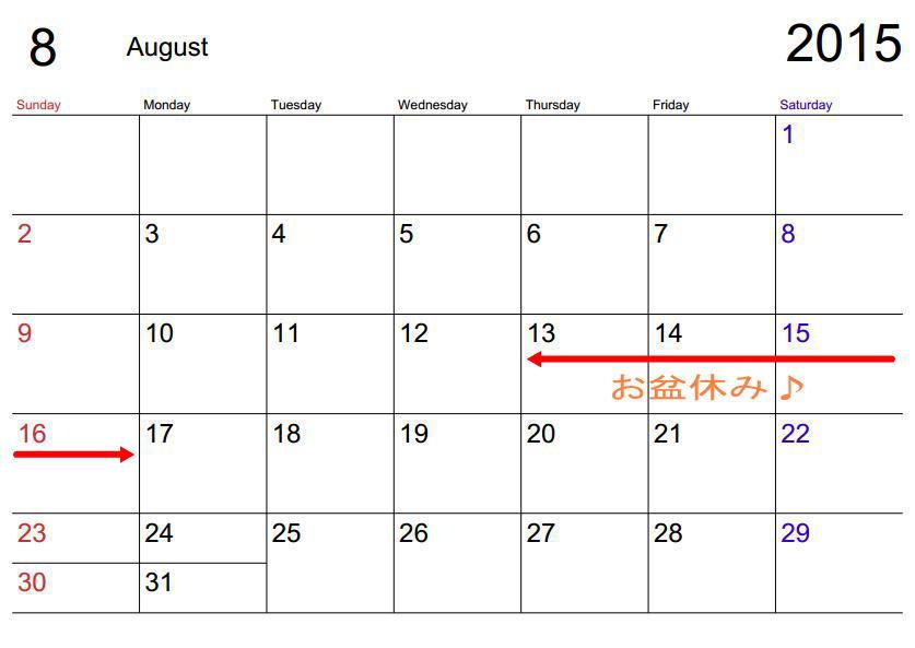 カレンダー 2015 8月カレンダー : 2015年08月カレンダー 祝日なし ...