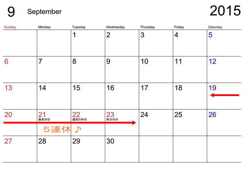 こぐまカレンダー9月: こぐまの ... : 2014 カレンダ : すべての講義