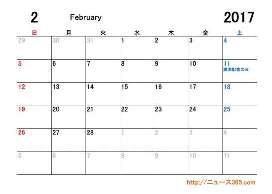 2017年2月祝日カレンダー