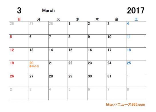2017年3月祝日カレンダー