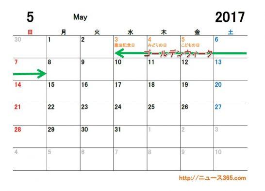 2017年5月祝日カレンダー