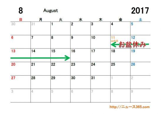 2017年8月祝日カレンダー