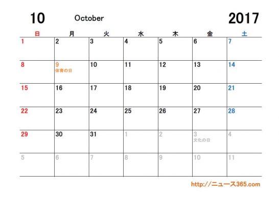 2017年10月祝日カレンダー