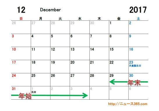 2017年12月祝日カレンダー
