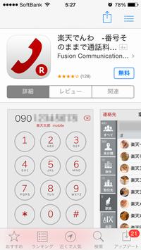 楽天電話アプリ