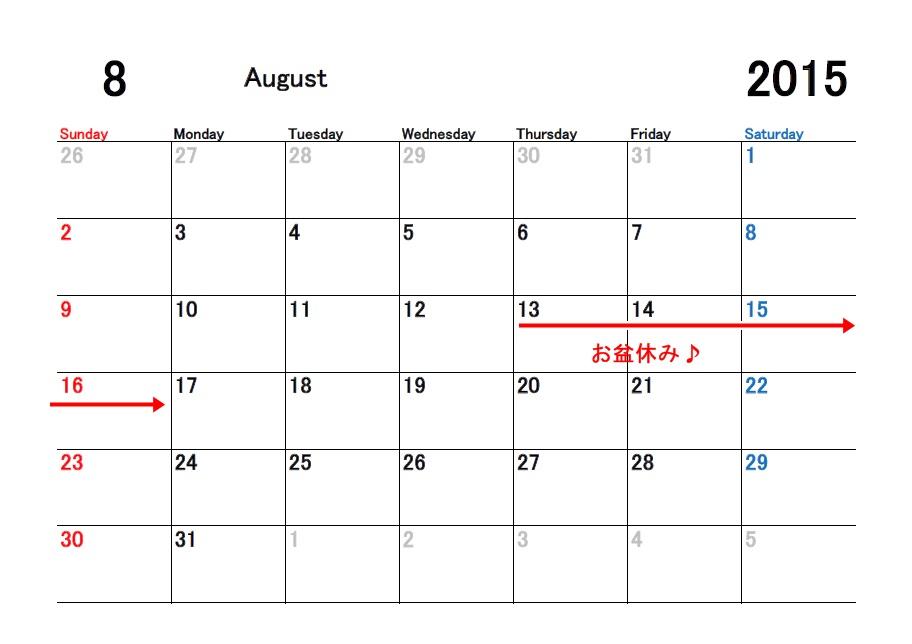 カレンダー 2015 8月カレンダー : お盆カレンダー 36