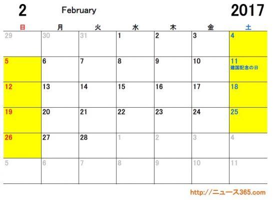 2017年2月ETCカレンダー