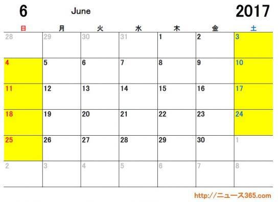 2017年6月ETCカレンダー
