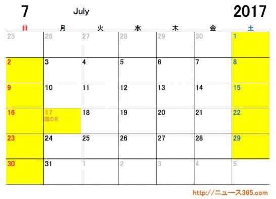 2017年7月ETCカレンダー