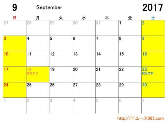 2017年9月ETCカレンダー