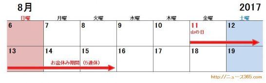 2017年お盆休みカレンダー