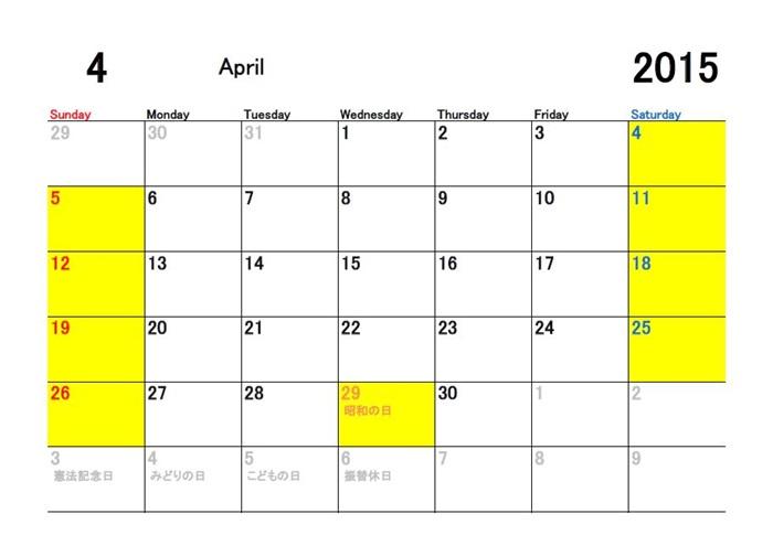 カレンダー カレンダー 2015年4月 : 2015年4月ETCカレンダー