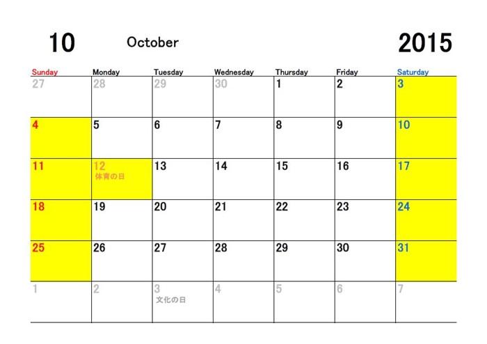 ... カレンダーで確認 | ニュース365