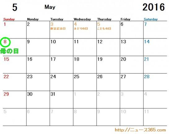 母の日カレンダー