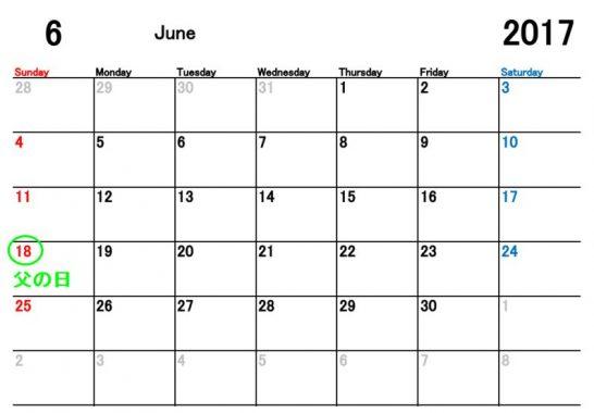 2017年父の日カレンダー