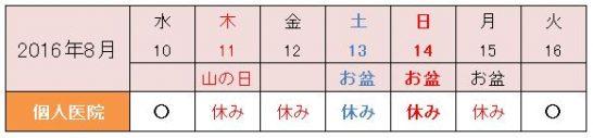 2016年お盆個人の病院カレンダー