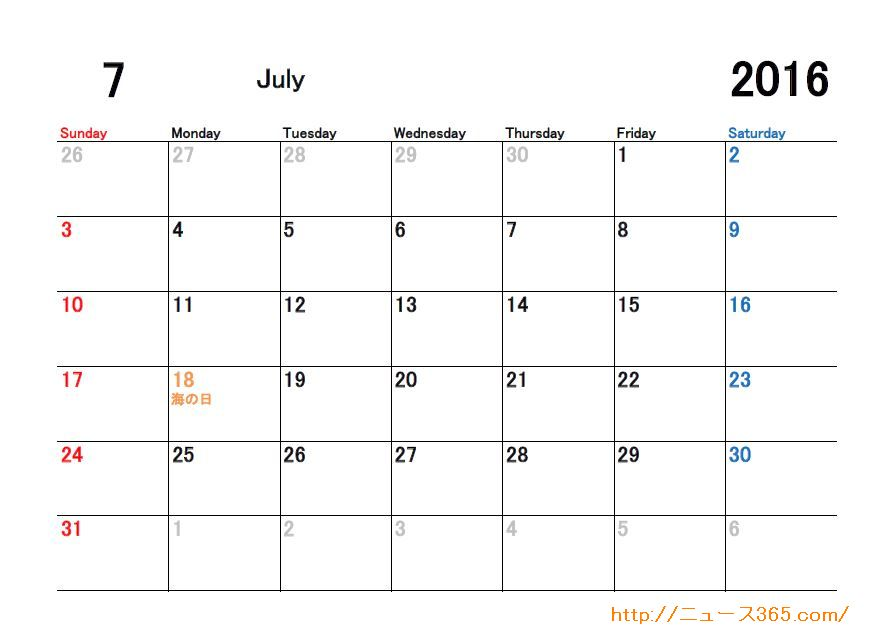 カレンダー カレンダー シンプル 2015 : 2016年の祝日カレンダー!次の ...