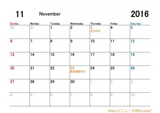 2016年11月カレンダー