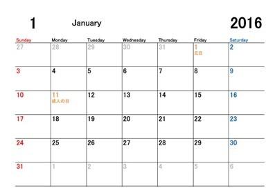 カレンダー カレンダー シンプル 無料 : カレンダー2016年版!シンプル ...