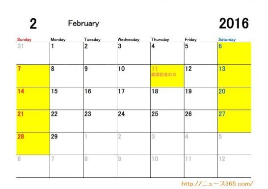 2016年2月ETC休日適用日
