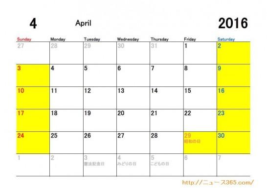 2016年4月ETC休日適用日