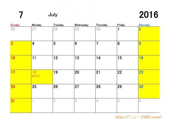 2016年7月ETC休日適用日