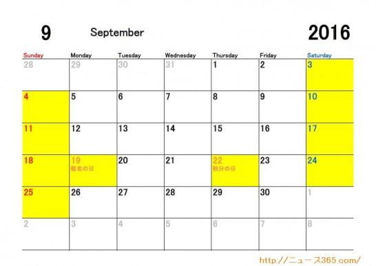2016年9月ETC休日適用日