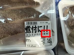 解凍品の魚