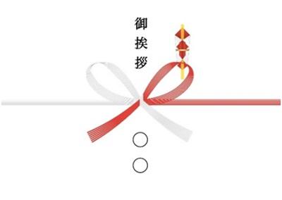 引越しののし(熨斗)の書き方