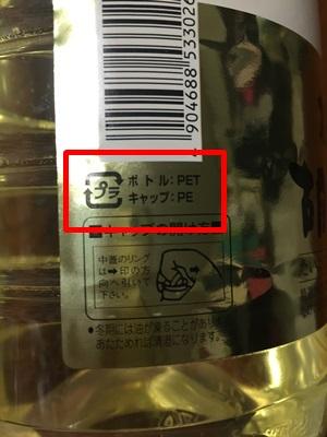 プラ製の容器の分別表示