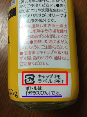 ビン製の油容器の分別表示