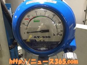 空気圧指定前