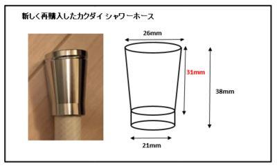 カクダイ製のシャワーホースの詳細サイズ
