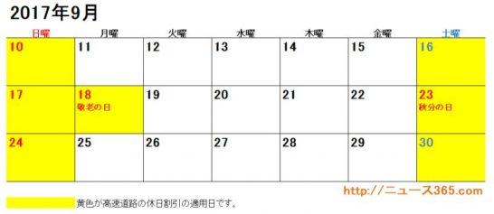 2017年シルバーウィークETC休日割引の適用日カレンダー