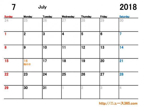 2018年7月カレンダー