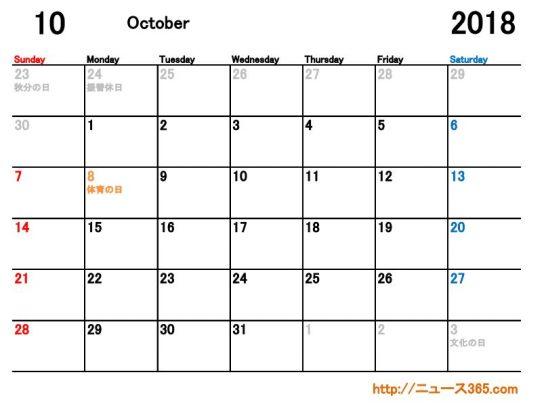 2018年10月カレンダー