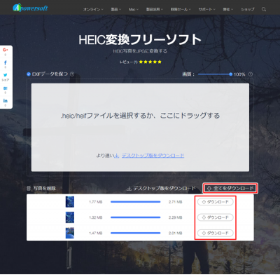 Apowersoft HEIC変換フリーソフト