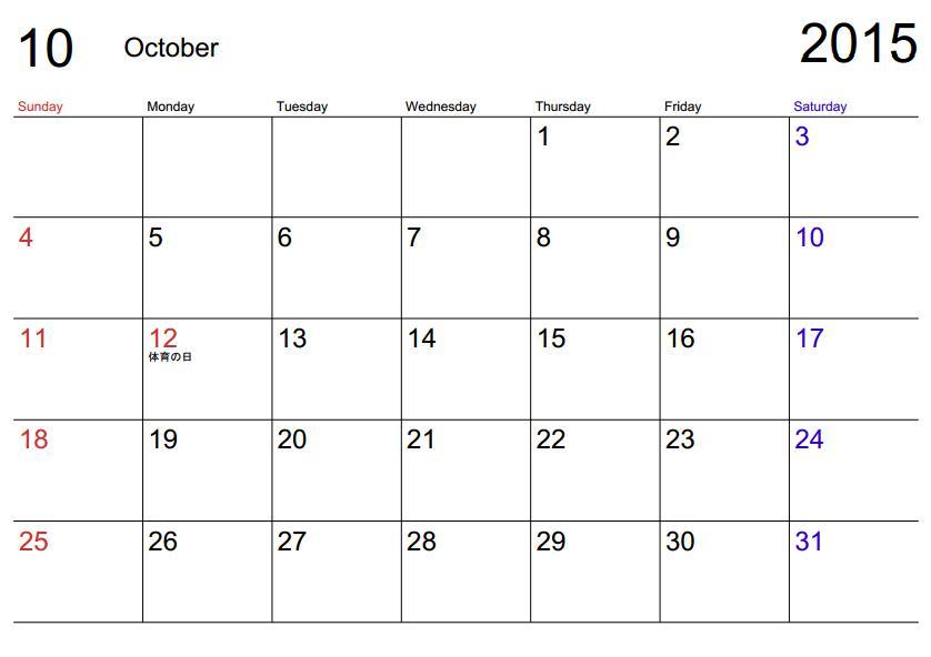 カレンダー 家族 スケジュール カレンダー : 2015年の祝日カレンダーを ...