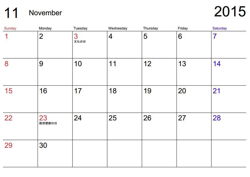 2015年の祝日カレンダーを ...