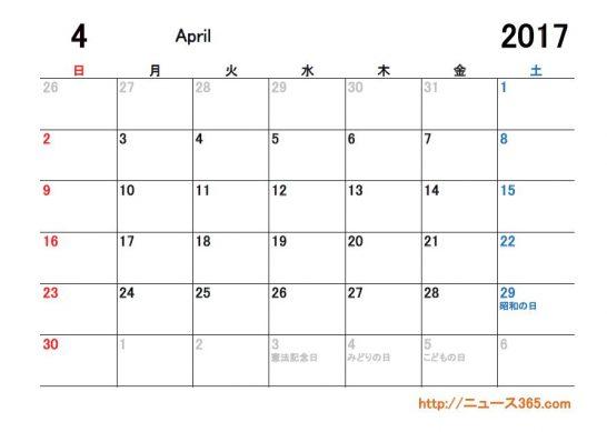 2017年4月祝日カレンダー