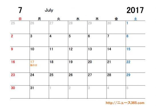 2017年7月祝日カレンダー