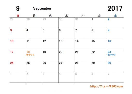 2017年9月祝日カレンダー