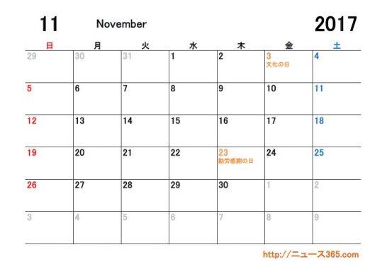 2017年11月祝日カレンダー