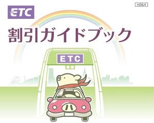 ETCガイドブック