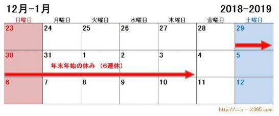 2018年2019年の年末年始の休みカレンダー