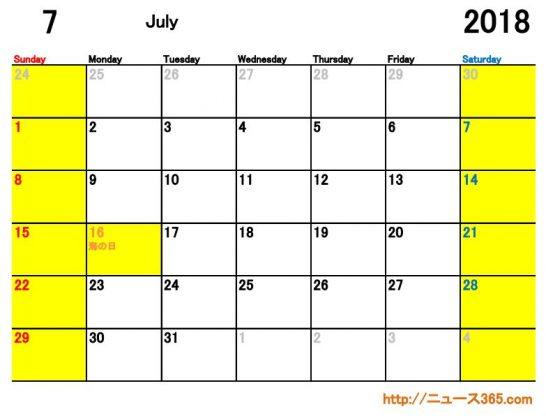2018年7月ETC休日適用日